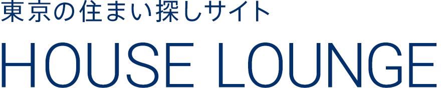 東京の住まい探しサイト HOUSE LOUNGE