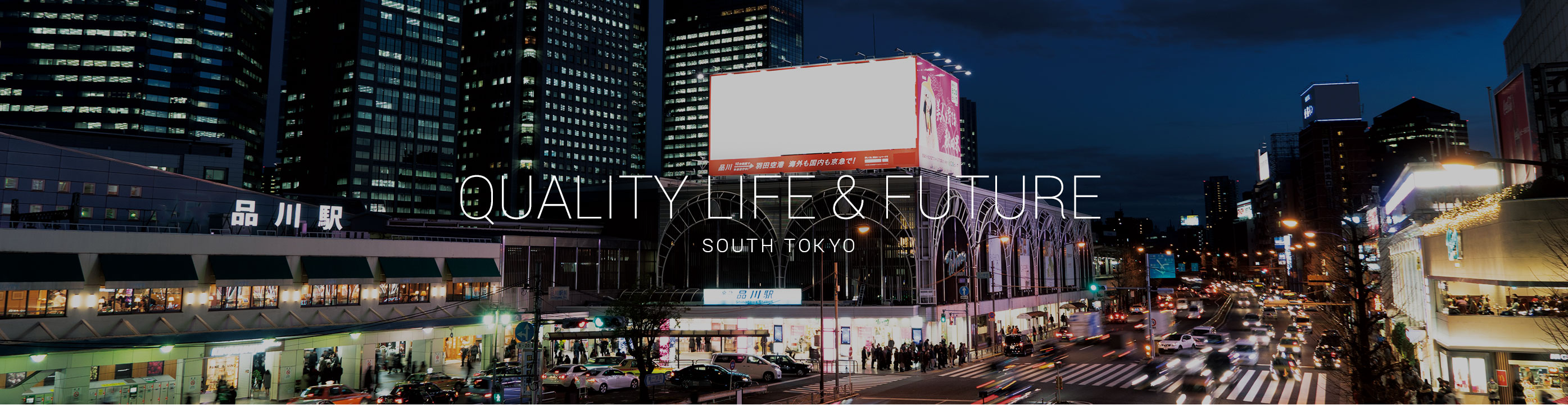 QUALITY LIFE & FUTURE SOUTH TOKYO