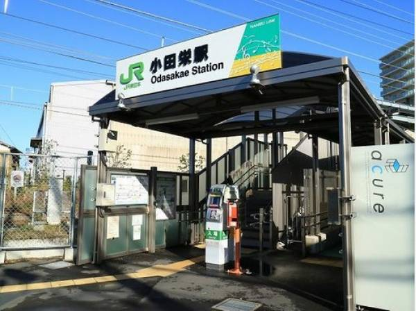 JR南武線 小田栄駅まで550m