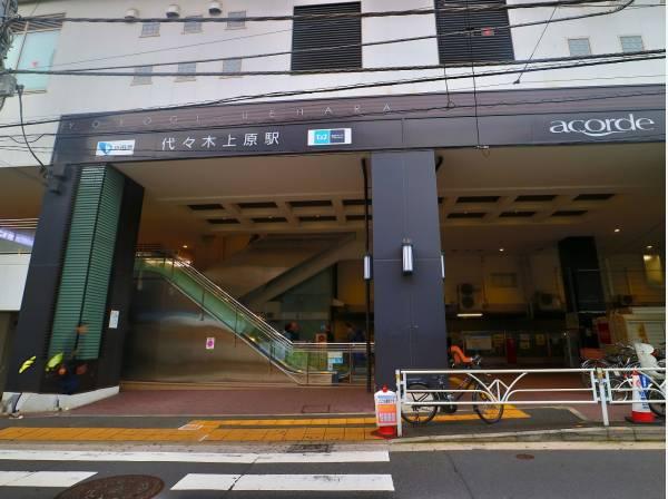 小田急線 代々木上原駅まで700m
