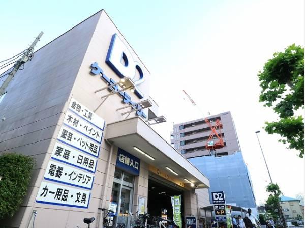 ケーヨーデイツー三田店まで350m DIY用品から園芸・カー用品・ペット用品・インテリア・日用品・家電・文具等、ふだんの暮らしに役立つ商品を多数品揃え。