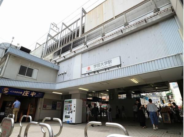 東急東横線 学芸大学駅まで1000m