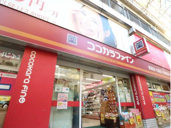 ココカラファイン恵比寿店まで600m