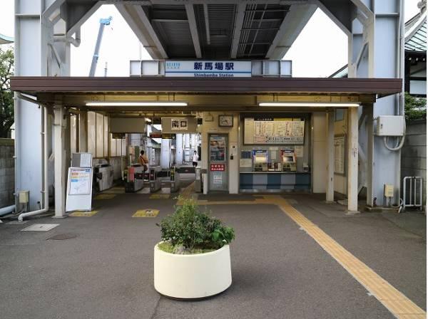 京急本線 新馬場駅まで550m