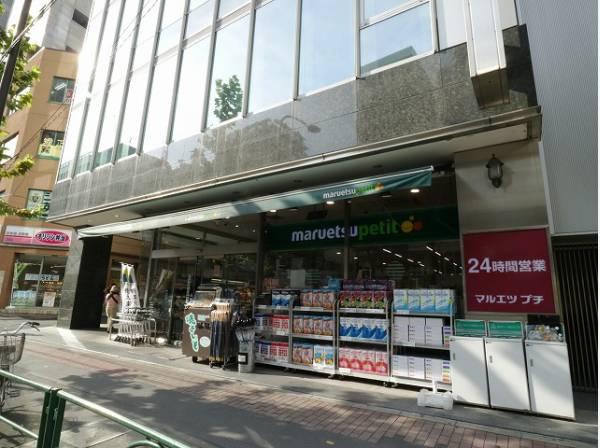 マルエツプチ五反田店まで450m
