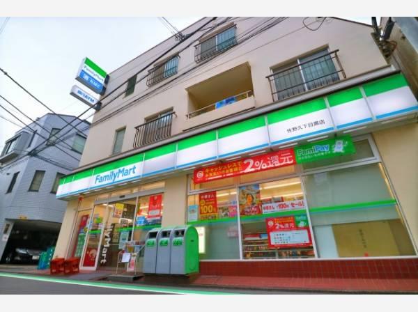 ファミリーマート佐野久下目黒店まで210m