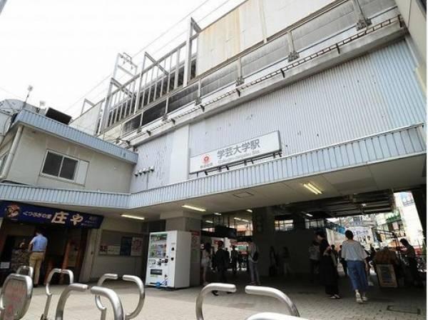 東急東横線 学芸大学駅まで1100m
