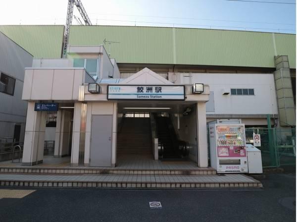 京急本線 鮫洲駅まで850m