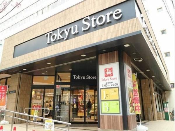 東急ストア中目黒本店まで650m