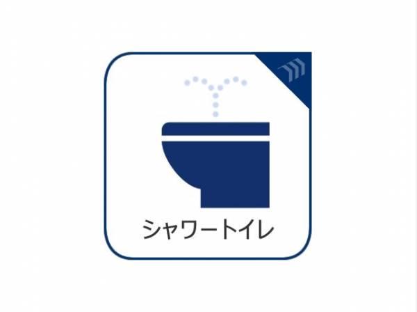 快適な生活を送るための洗浄機能付トイレ。おしり洗浄・ビデ洗浄・暖房便座の機能を標準装備しています。