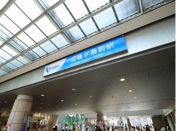 小田急線 成城学園前駅まで250m