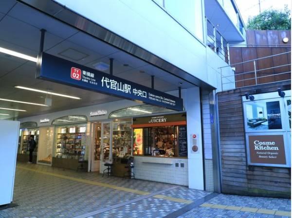 東急東横線 代官山駅まで47m 駅自体は大きくなく落ち着いた雰囲気ですが、周辺には飲食店やショッピング施設が多数あります。おしゃれな街です。