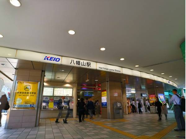 京王線 八幡山駅まで1200m