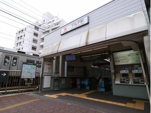 東急多摩川線 下丸子駅まで1100m 駅の南側には商店街が続いていて、スーパーやコンビニからレストラン、居酒屋までさまざまなお店が集まっています。
