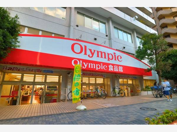オリンピック鶴見まで1300m 大きなスーパーマーケットで、食品、日用雑貨、スポーツ・レジャー用品など幅広く取り揃えているのが特徴です。