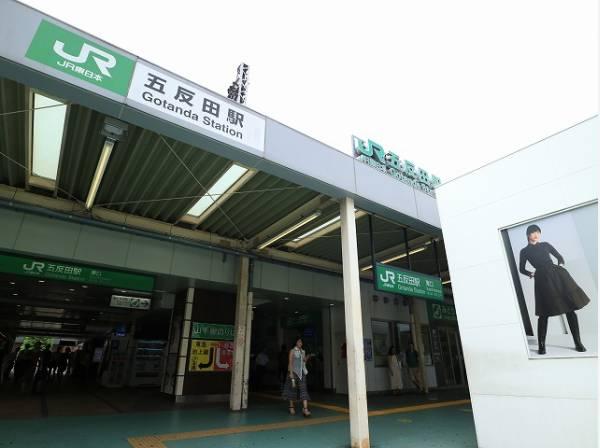 東急池上線「五反田」駅まで1000m