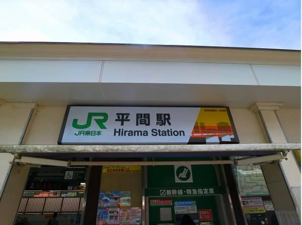 JR南武線 平間駅まで1200m