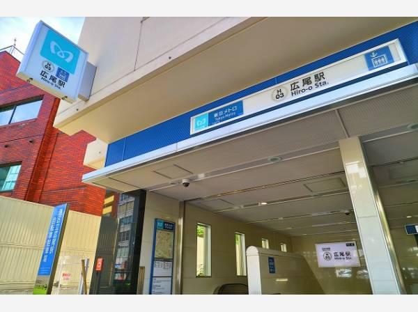 東京メトロ日比谷線 広尾駅まで1400m