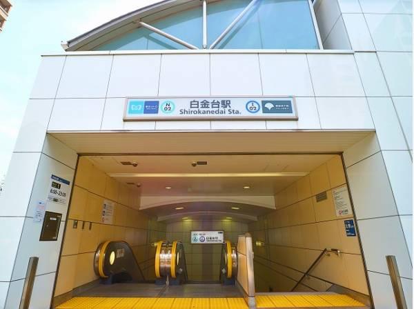 東京メトロ南北線 白金台駅まで1200m 東京メトロ南北線と、都営地下鉄三田線が乗り入れている駅です。周辺は閑静な住宅街で、洗練された街並みです。おしゃれな飲食店やスイーツ店なども多く点在しています。