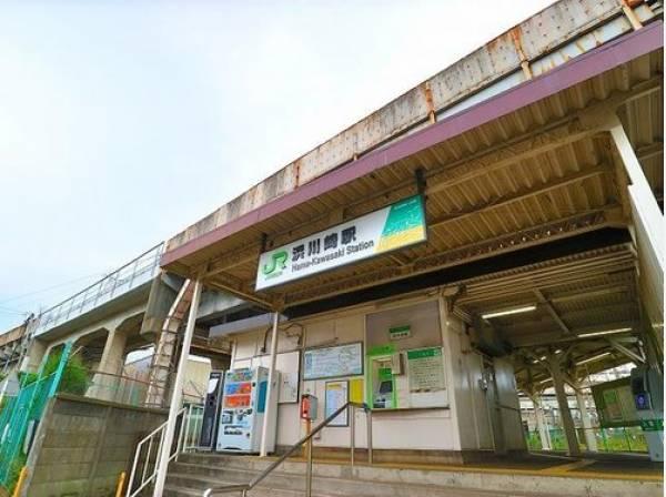 JR南武線 浜川崎駅まで850m