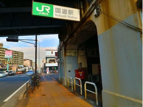 JR鶴見線 国道駅まで100m
