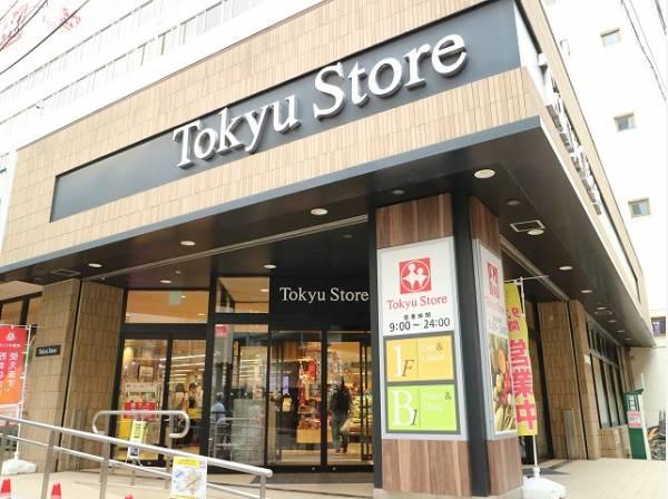 """東急ストア中目黒本店まで500m 東急グループ各線を中心としたスーパーマーケット。「安全と安心」を添えて""""より良い商品を、より安く""""お届けしています。"""