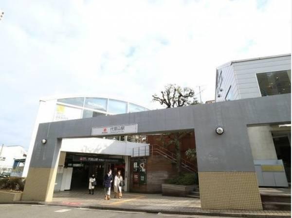 東急東横線 代官山駅まで1100m