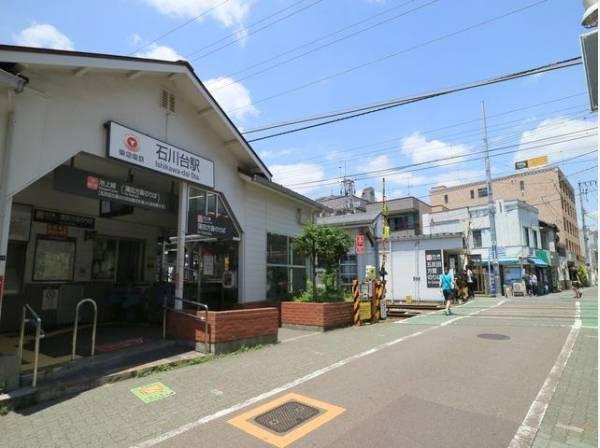 東急池上線 石川台駅まで260m