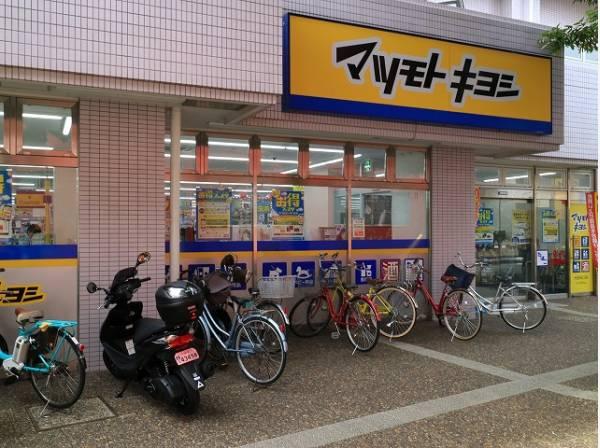 マツモトキヨシ大田矢口店まで350m