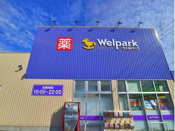 """ウェルパーク世田谷鎌田店まで290m 「からだ、すこやかに。くらし、さわやかに。」地域のお客様のために""""健康ステーション""""の役割を果たします。"""
