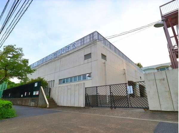 世田谷区立駒沢中学校まで700m