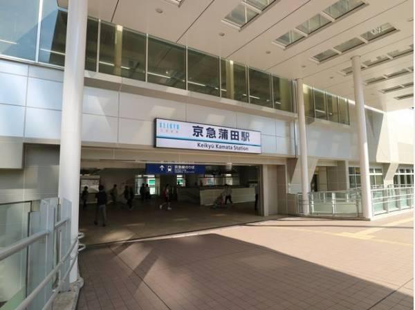京急本線 京急蒲田駅まで750m