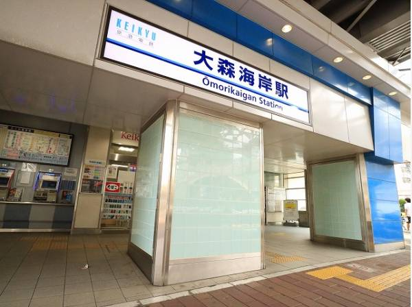 京急本線 大森海岸駅まで650m