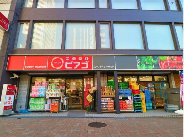 miniピアゴ渋谷本町3丁目店まで90m miniピアゴは生鮮食品等を取り扱うミニスーパーです。