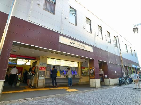 京王線 千歳烏山駅まで600m