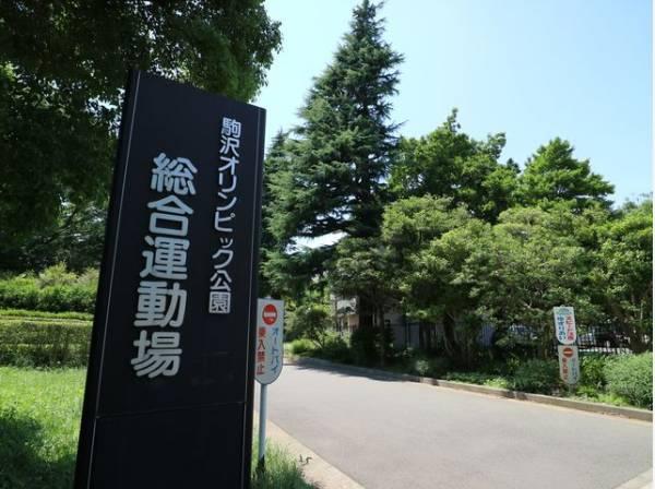 駒沢オリンピック公園まで約270m