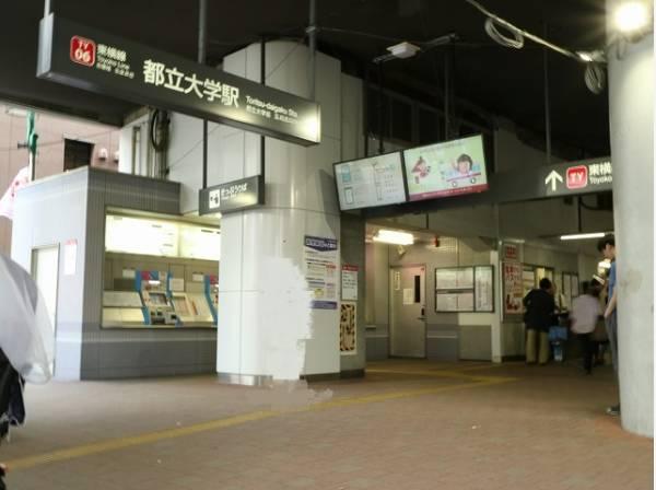 東急東横線 都立大学駅まで700m 渋谷から横浜方面へ5つ目の駅で、その1つ先の自由が丘駅からは大井町線に乗り換えることができます。
