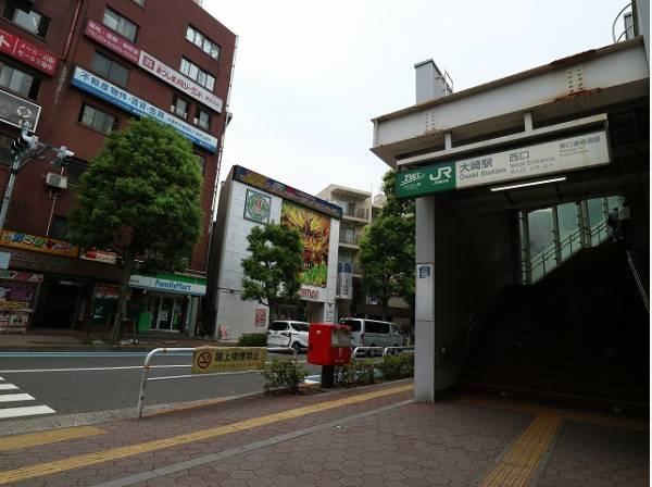 JR山手線「大崎」駅まで450m