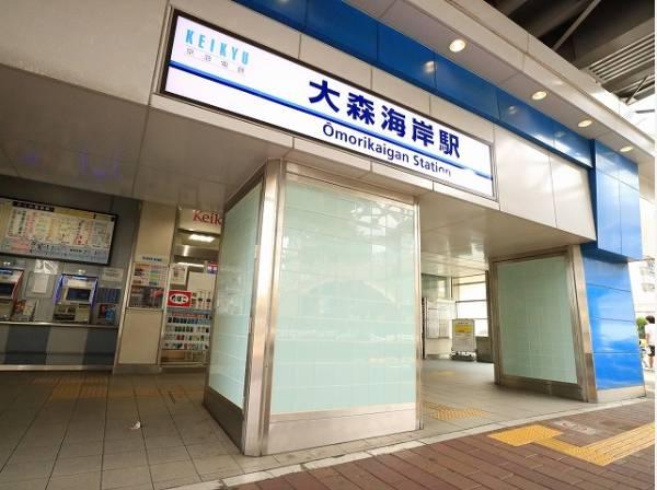 京急本線 大森海岸駅まで450m