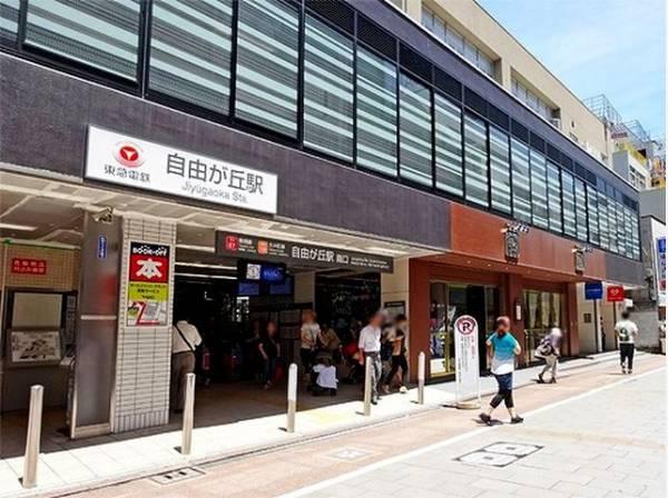 東急東横線 自由が丘駅まで640m