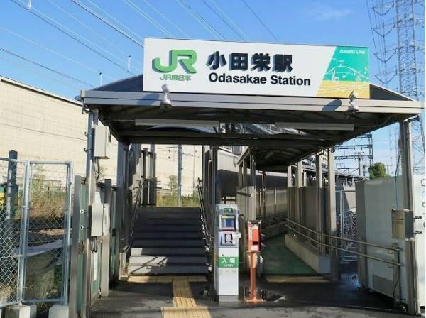 JR南武線 小田栄駅まで400m