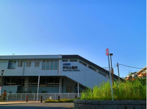 京王線 芦花公園駅まで700m 駅周辺は閑静な住宅街。新宿まで約20分という近さにもかかわらず、非常に緑が多く住みやすい環境です。