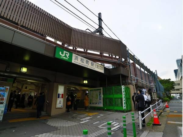 JR山手線 浜松町駅まで1100m