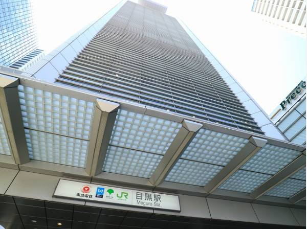 JR山手線 目黒駅まで1000m