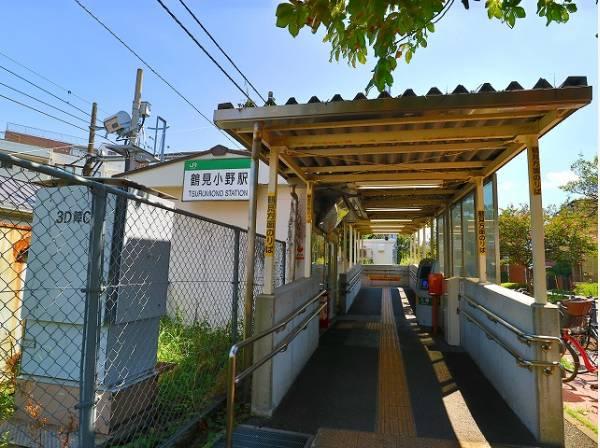JR鶴見線 鶴見小野駅まで100m