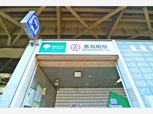 都営地下鉄大江戸線 赤羽橋駅まで500m