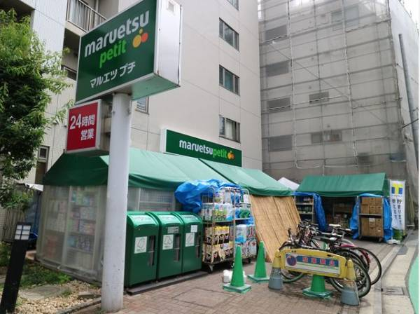 マルエツプチ渋谷神泉店まで450m