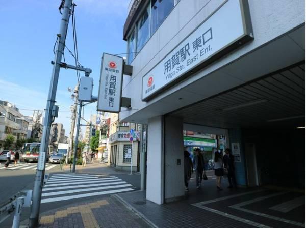 東急田園都市線 用賀駅まで500m 渋谷駅まで約12分の立地ですが、駅周辺は閑静な住宅街で落ち着いた雰囲気となっています。スーパーや大きい公園があり、住み心地のいい街です。