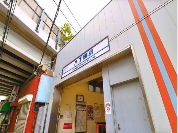 京急本線 八丁畷駅まで900m