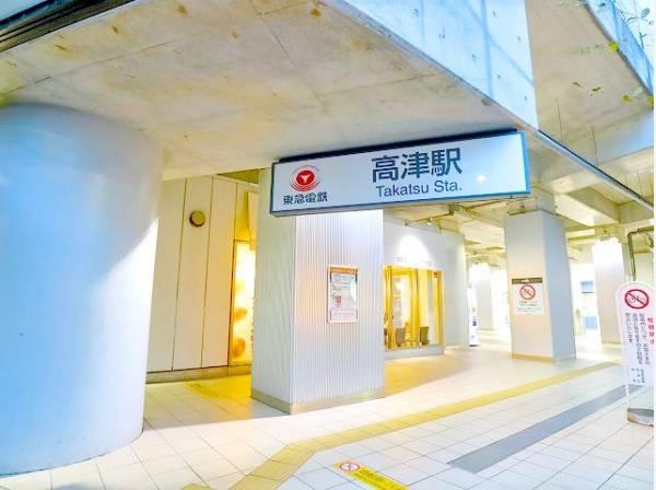 東急田園都市線 高津駅まで1100m